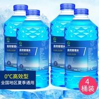 玉蜻蜓 汽车玻璃水 0℃高效型 1.3L 4桶装