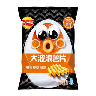 Lay's 乐事 大波浪薯片 咸蛋黄虾滑味 65g