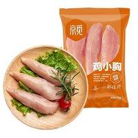 京觅 鸡小胸 1kg 出口级食材 鸡肉 鸡胸肉 健身鸡胸肉 鸡里脊 低脂代餐 健身食品 *7件