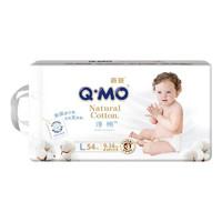 奇莫Q-MO淳棉纸尿裤L54片(9-14kg)尿不湿大号超薄透气超能吸
