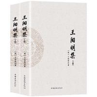 《王阳明集》(套装全2册)