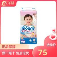 日本尤妮佳moony畅透系列纸尿裤婴儿透气轻薄尿不湿XL44