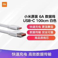 小米 原装USB-C数据线100cm 6A充电线白色 适配USB-C接口手机笔记本/平板电脑游戏机xiaomi红米redmi