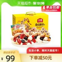 沃隆每日坚果礼盒750g混合果干坚果网红零食送礼年货大礼包小零食
