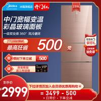 Midea/美的 BCD-239WTGPM冰箱家用小型无霜节能变频