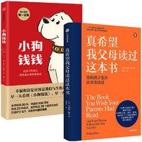 百亿补贴:《真希望我父母读过这本书+小狗钱钱》(套装2册)