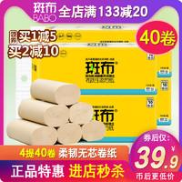 斑布卷纸无芯家用卫生纸卷筒纸700g班布本色厕所厕纸手实惠装批发