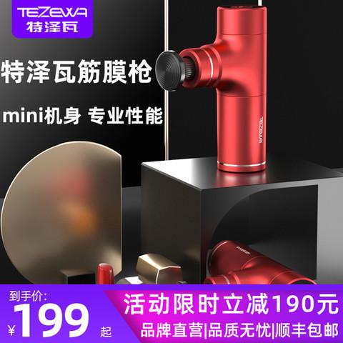 美国Tezewa迷你筋膜枪家用mini专业级女放松仪小型便携肌肉按摩器