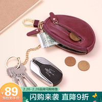 Viney牛皮鑰匙包女復古多功能拉鏈卡包迷你大容量腰掛鑰匙扣(木槿紫)