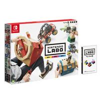 Nintendo 任天堂 Switch游戏卡带 Labo机器人装饰套餐 完整VR套装