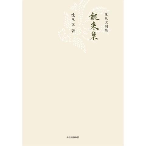 《沈从文别集 龙朱集》(文学名家名著) 中信出版社
