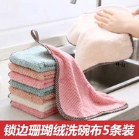 可挂式 洗碗抹布 擦手毛巾 24*24cm*5条
