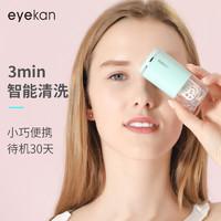 eyekan隱形眼鏡清洗器隱形眼鏡盒自動清洗機便攜美瞳清洗神器電動