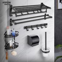 值友专享:ARROW 箭牌卫浴 太空铝浴室置物架六件套(A款)