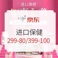 促销活动:京东国际 进口保健 钜惠来袭