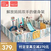 babycare儿童游戏围栏室内婴儿防护栏家用宝宝爬行垫安全学步栅栏