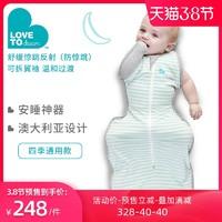 Love to dream 嬰兒睡袋襁褓四季通用款防踢被防驚跳投降式睡袋