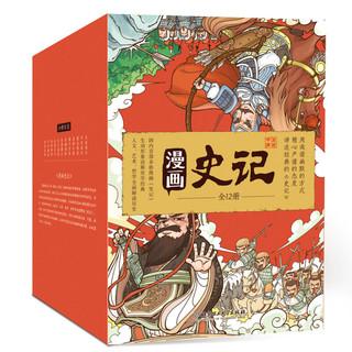 京东PLUS会员 : 《洋洋兔童书·漫画史记》(全12册)