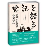 《史记》 宫崎市定解读