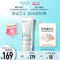 ALLIE皚麗倍護防曬水凝乳女日本面部防曬霜嘉娜寶SPF50防紫外線