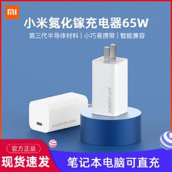 xiaomi/小米65W氮化镓充电器GaN笔记本电脑手机充电头笔记本适配器65W快充小米10pro小米11适合华为三星手机