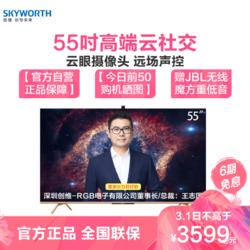 创维(SKYWORTH)55A20 55英寸4K超高清HDR 超薄全面屏 人工智能声控 液晶平板物联网电视机 智慧屏
