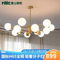 雷士(NVC)吊燈魔豆分子燈全銅客廳臥室書房餐廳北歐燈具燈飾創意現代輕奢12頭吊燈