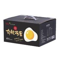 沱沱工社 有机柴鸡蛋礼盒  60枚/盒  节日礼盒 *3件