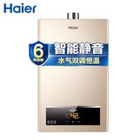 Haier/海尔12升家用液化气热水器JSQ22-12UTS(20Y)水气双调恒温 智能分段燃烧 智能静音 56重安防
