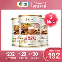 預售1500g三桶】中糧可益康乳清蛋白質粉成人營養粉中老年蛋白粉