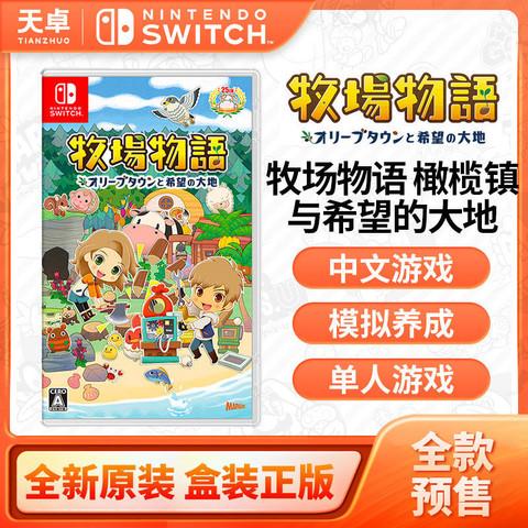 Nintendo 任天堂 Switch游戏卡带 牧场物语 橄榄镇与希望的大地 中文