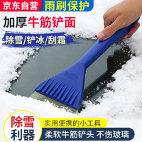 趣行 多功能加厚牛筋冰雪鏟 軟膠頭冰鏟 刮霜 除冰 刮水 雨刷保護五功能汽車用品
