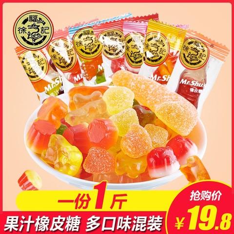徐福记橡皮糖果汁软糖散装混搭500g 结婚庆喜糖果qq糖小零食发批