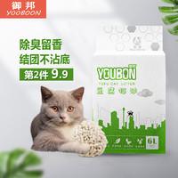 御邦 豆腐猫砂除 绿茶猫砂2KG *2件