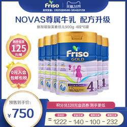 Friso美素佳儿海外新加坡版HMO婴幼儿童成长宝宝奶粉4段900g*6罐