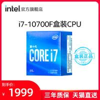 intel/英特爾酷睿i7-10700F盒裝處理器 十代8核16線程臺式電腦CPU