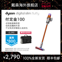 Dyson戴森V10 Slim Fluffy轻量无线手持轻量吸尘器家用除螨吸尘仪