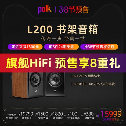 Polkaudio/普乐之声L200旗舰书架音箱高保真音响