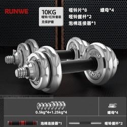 限地区 : RUNWE 朗威  电镀铸铁 无保护套10KG 哑铃