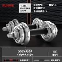限地区:RUNWE 朗威  电镀铸铁 无保护套10KG 哑铃