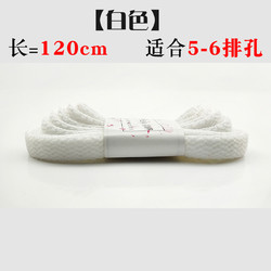 2双装鞋带女小白鞋板鞋篮球帆布鞋时尚百搭白色鞋带绳