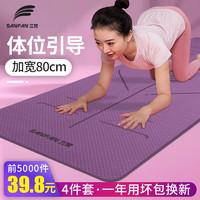 三梵tpe无味防滑加宽加厚8MM加宽耐磨双面防滑体位引导瑜伽垫 *3件