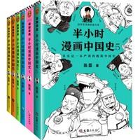 歷史低價、京東PLUS會員 : 《半小時漫畫中國史1-5+世界史》全6冊