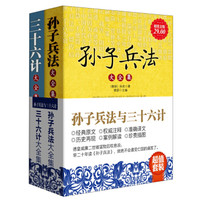 《孙子兵法+三十六计》(套装全2册)