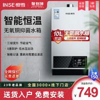 樱雪燃气热水器家用电天然气煤气恒温洗澡液化气12强排即热13L升