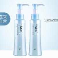 FANCL 芳珂无添加纳米净化卸妆油120ml*2瓶装