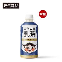京东PLUS会员:Genki Forest 元気森林 乳茶 浓香原味 450ml*12瓶  *2件