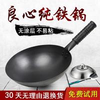 冀铁锤  章丘铁锅 手工锻打锅具套装 30cm 赠不锈钢锅盖和铲子