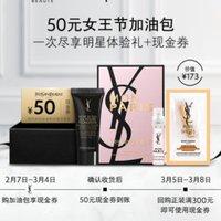 YVES SAINT LAURENT 圣羅蘭 明星體驗禮(粉底液5ml+香水1.2ml+50元現金券)