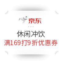促销活动:京东 休闲冲饮 促销活动 部分产品第二件0元